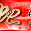 2013農曆春節公告
