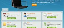 GroupOffice 群組系統