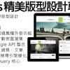 WordPress 版型架站專案