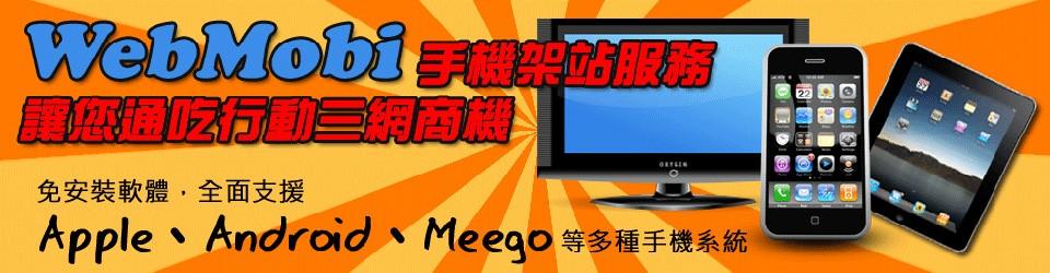 WebMobi 行動裝置架站服務