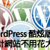 wordpress 版型