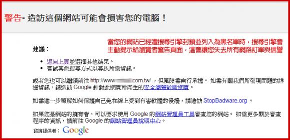搜尋引擎將有病毒的網站列入黑名單, 提示給網友告知這是一個不安全的網站。