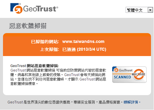 GeoTrust 網站反惡意軟體掃描
