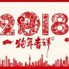 2018 年度農曆春節期間服務公告
