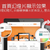 Foxy 企業網站版型