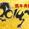 2014 年度農曆春節期間服務公告