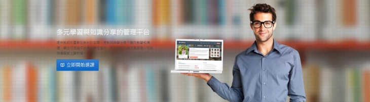 eLearn 付費機制型數位學習平台