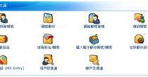 完整的企業郵件主機服務
