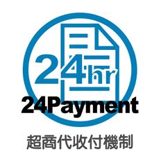24Pay超商代收付