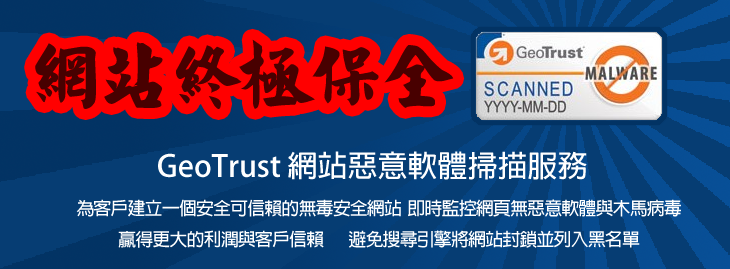 geotrust-anti-malware-scan